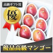【優】ギフト用マンゴー一覧